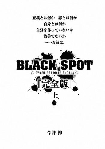 [IMAI Kami] BLACK SPOT Prefect Edition Part 1 cover