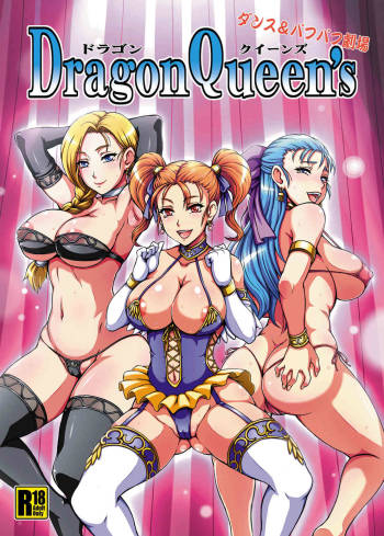 [Motsu Ryouri (Motsu)] Dragon Queen's (Dragon Quest) [English] {doujin-moe.us} [Digital] cover