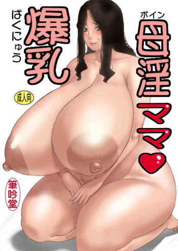 (C85) [Penguindou] Bakunyuu Boin Mama | Enormous Milkers Naughty Mama [English] [Natty Translations] cover