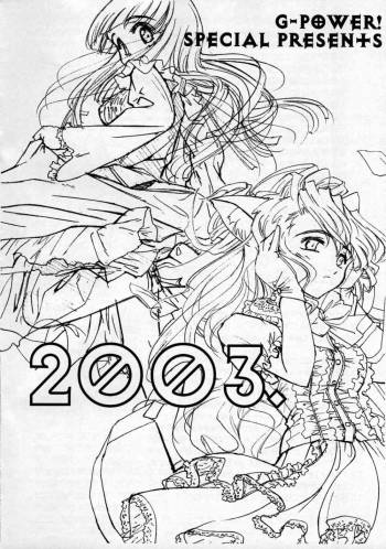 [G-Power! (Gody, SASAYUKi)] G-Power! Special Presents 2003. cover