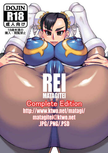[Matagitei (Ookubo Matagi)] REI Complete Edition (Street Fighter) [English] [Digital] cover