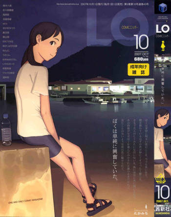 COMIC LO 2007-10 Vol.43 cover