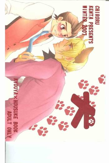 [Chiroru] Dog (Ace Attorney) (English) cover