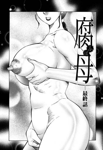 [Fuusen Club] Haha Mamire Ch. 5 [English] cover
