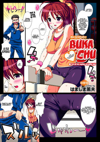 [Hamashima Shigeo] Buka-chu (COMIC Purumelo 2010-12) [English] =Krizalid= [Digital] cover