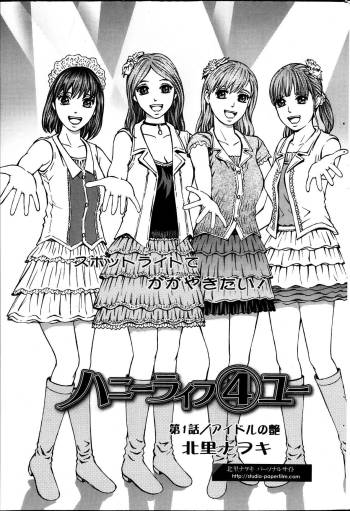 [Kitazato Nawoki] Honey Life 4 You Ch.1-5 cover