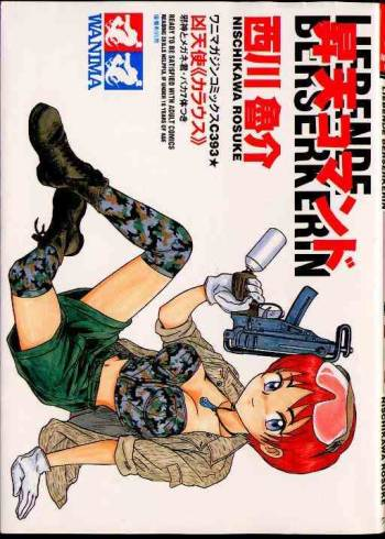[Nishikawa Rosuke] Shouten Commando cover