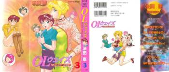 [Hotta Kei] OL Ways 3 cover