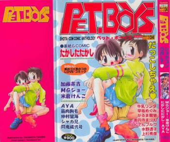 [Anthology] Pet-Boys Vol. 4 cover