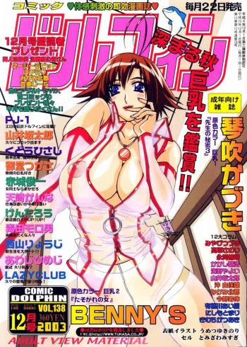 COMIC DOLPHIN 2003-12 cover