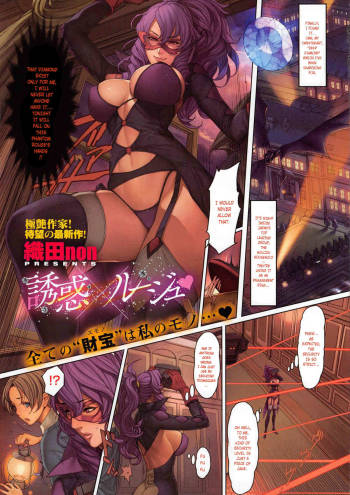 [Oda Non] Yuuwaku x Rouge (COMIC X-EROS #13) [English] [Laruffii] [Decensored] cover