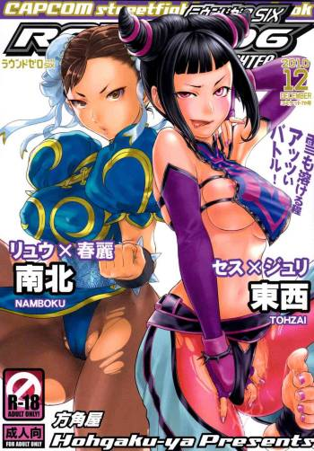 (C79) [Hougakuya (Nanboku, Tohzai)] ROUND 06 (Street Fighter) [English] {doujin-moe.us} cover