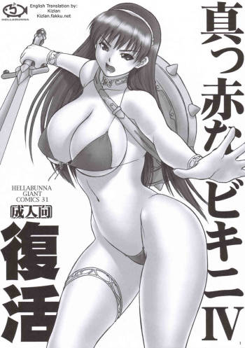 (C70) [Hellabunna (Iruma Kamiri)] Bright Red Bikini IV Ribirth (English) cover