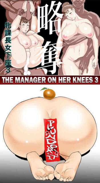 [Jinsukeya (Jinsuke)] Mesu Kachou Jogeza 3 - Ryakudatsu | The Manager on Her Knees 3: Plunder It [English] cover