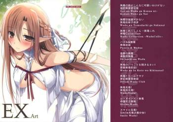(COMIC1☆9) [KAROMIX (karory)] EX.Art (Various) [Chinese] [无毒汉化组] cover