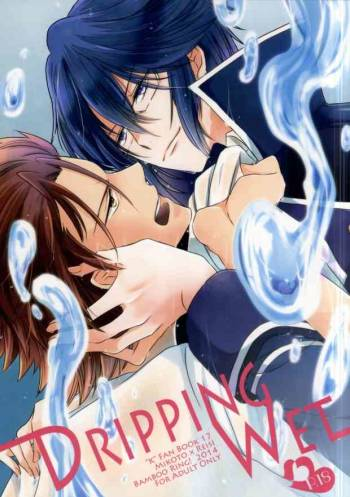 (C86) [Bamboo Ring! (Isobe)] Dripping Wet (K) cover
