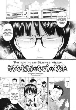 [Ryoumoto Hatsumi] Kasumu Shikai no Mukou no Anata | The Girl in my Blurred Vision (Renai Kagaku Jikken) [English] [Procyon]