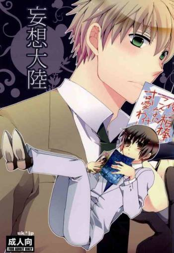 (C79) [Bousou Cash-back (Himeki)] Mousou Tairiku (Axis Powers Hetalia) cover