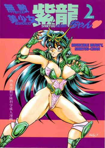 [Choujabaru Zekkouchou (Holly.J)] Muteki Bishoujo Shiryuu-chan act.2 | Invincible Beauty, Shiryuu-chan 2 (Saint Seiya) [English] [Neptise] [Digital] cover