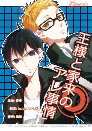 [Gatekeeper (GK)] Ousama to Kerai no Are Jijou (Haikyuu!!) [Chinese] cover