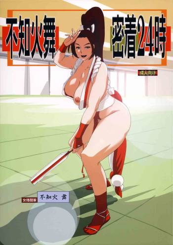 (C87) [Eromafia (Edo Shigezu)] Shiranui Mai Mitchaku 24-ji (King of Fighters) cover