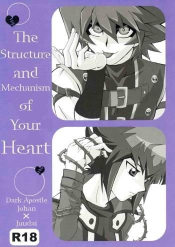 [Mijinko Paradise (Azuma Juuji)] Kimi no Kokoro no Shikumi to Kouzou | The Structure and Mechanism of Your Heart (Yu-Gi-Oh! GX) [English] [utopia-doujinshi] [Incomplete] cover
