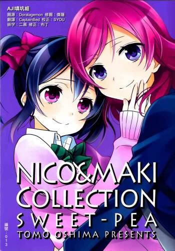 (C87) [Sweet Pea (Ooshima Tomo)] NICO&MAKI COLLECTION - Genkan Aketara Nifun de NikoMaki (Love Live!) [Chinese] [AJI TEAM] cover