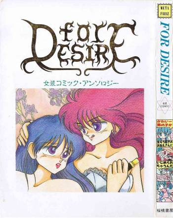 [Anthology] FOR DESIRE cover