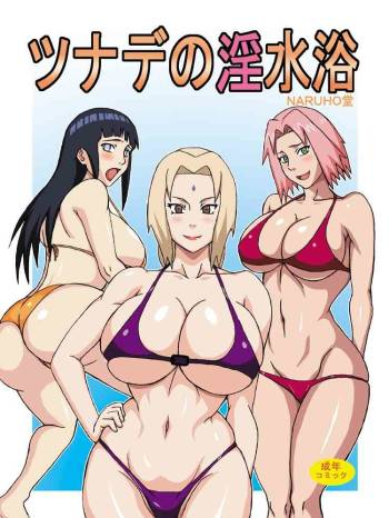 (C82) [Naruho-dou (Naruhodo)] Tsunade no In Suiyoku | Tsunade's Obscene Beach (Naruto) [English] [Colored] cover