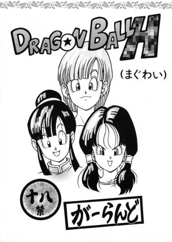 [Rehabilitation (Garland)] DRAGONBALL H (Maguwai) (Dragon Ball Z) [Chinese] [黑条汉化] cover