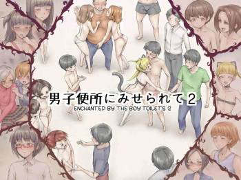 [Zenra QQ] Danshi Benjo ni Miserarete 2 | Enchanted by the Boy Toilets 2 [English] =SW= cover
