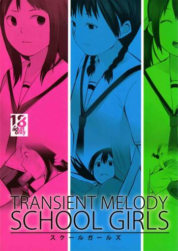 (C75) [Transient Melody (K no Ji)] SCHOOL GIRLS cover