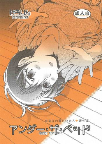 (COMITIA112) [Momoiro Kaeru Koushi (Kerorin)] Under the Bed cover