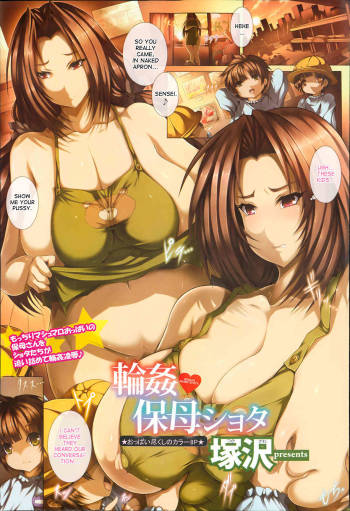 [Tsukasawa] Rinkan Hobo Shota | Gangbang Day-care Lady and Shota (ANGEL Club 2013-07) [English] [desudesu] cover