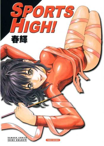 [Haruki] Sports High! [English] [NEETouRyu Dojo] cover