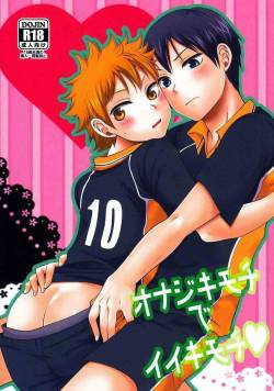 (SUPER22) [ErotIs (Narita Koh)] Onaji Kimochi de ii Kimochi | The Same Feelings Are Good Feelings (Haikyuu!!) [English] [Shadoukun]