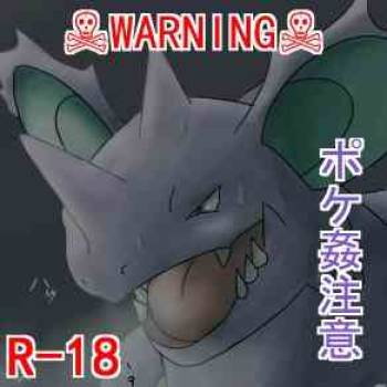 Nidoking and the virgin Snivy cover