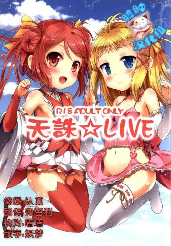 (CSP6) [LOLI Seiyouken (PANBAI)] TENCHUU☆LIVE (BLACK BULLET) [Chinese] [脸肿汉化组] cover