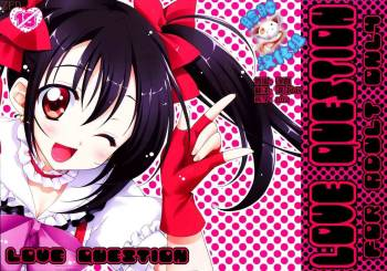 (C84) [choco BOX (choco-chip)] LOVE QUESTION (Love Live!) [Chinese] [脸肿汉化组] cover