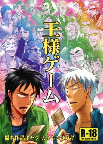 [Chukara Coffee (Kiyo Mori)] Ousama Game (Kaiji, Akagi) [Digital] cover