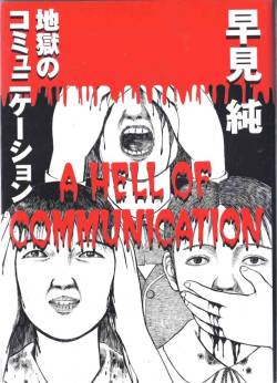 a hell of comunication - jun hayami (sample for faget-check quality)