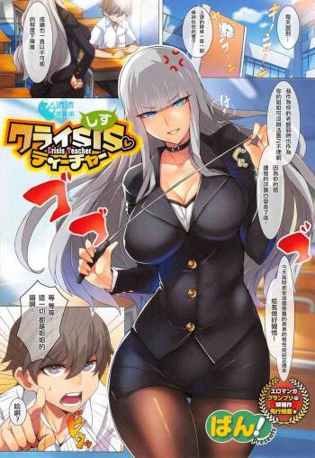 [Ban] Crisis Teacher (COMIC-X-EROS #24) [Chinese] [渣渣汉化组] cover
