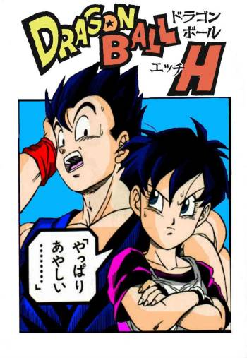 Dragon Ball H [Gohan X Videl (Colored)] cover