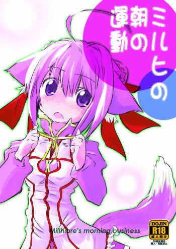 [Bakuneko''' (MATRA-MICA)] Millhi no Asa no Undou - Millhiore's Morning Business (DOG DAYS) cover