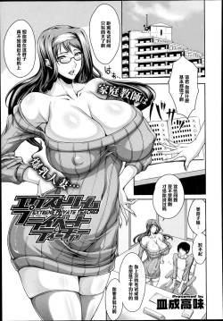 [Saranaru Takami] Extreme Private Teacher (COMIC Megastore Alpha 2014-06) [Chinese] [黑条汉化]
