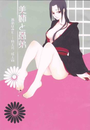 (C85) [ice*ico, Uchihadou Honpo (*ico, 10)] Ane to Otouto (NARUTO) [English] [CGrascal] cover