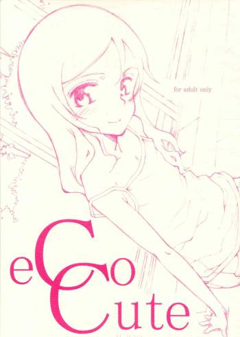 (C80) [Littleollie (Deburasu)] eCoCute cover