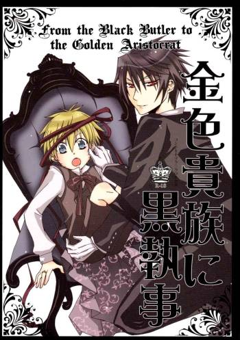 (C77) [Medetaya (Endou Macaroni)] Kin-iro Kizoku ni Kuro Shitsuji | From the Black Butler to the Golden Aristocrat (NARUTO) [English] [_ragdoll] cover