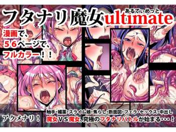 [Akumenari] Futanari Majo Ultimate | Futanari Witch Ultimate [English] {doujin-moe.us} cover