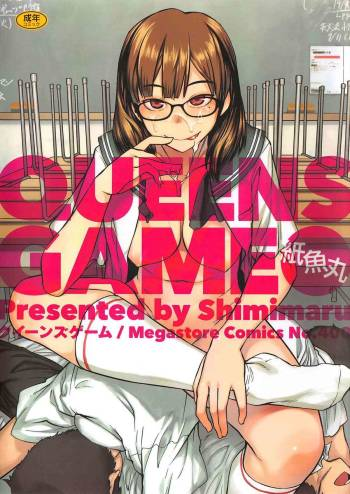 [Shimimaru] QUEENS GAME cover
